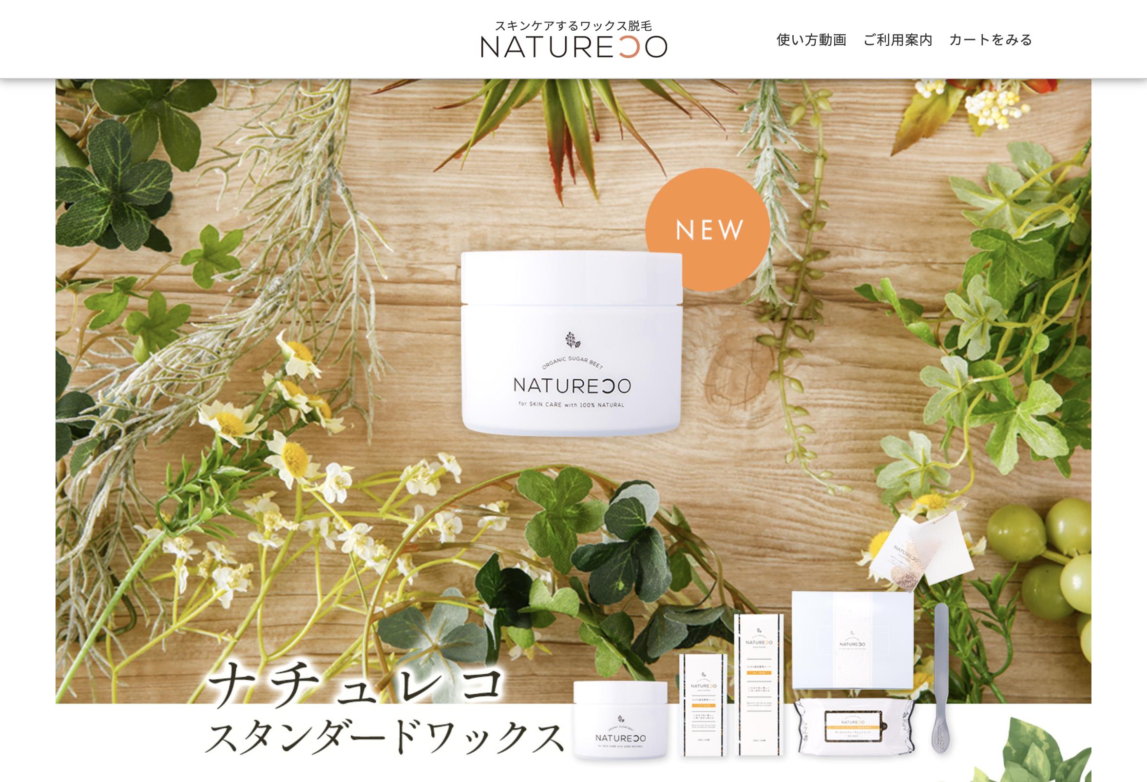 NATURECO公式サイトオープンいたしました。