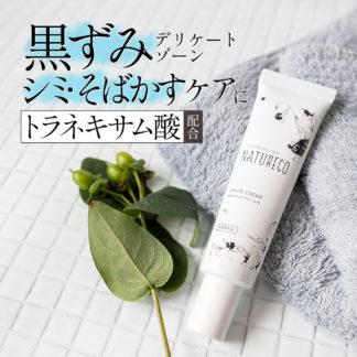 NATURECO 薬用ホワイトクリーム 35g 医薬部外品 ナチュレコ