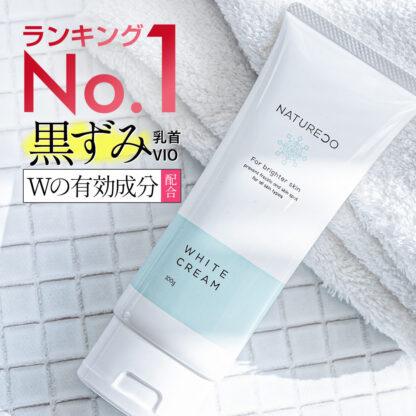 NATURECO 薬用ホワイトクリーム 100g